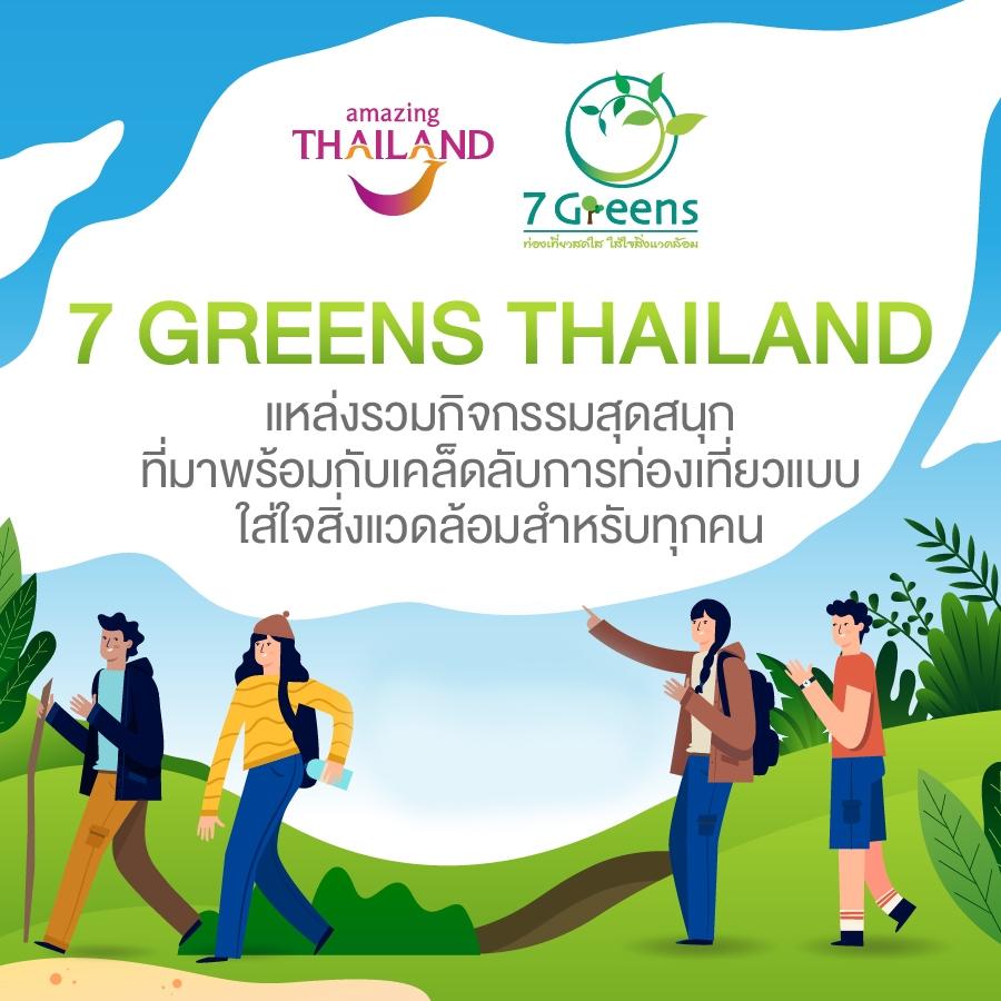 เว็บไซต์ tourismthailand.org/7greens ชวนเที่ยวใส่ใจสิ่งแวดล้อม